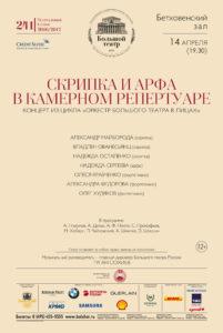 14/04/2017. Бетховенский зал. Скрипка и арфа в камерном репертуаре