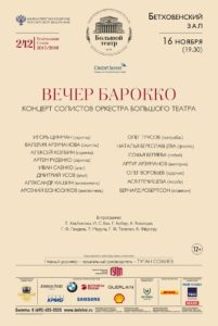 "16/11/2017, Бетховенский зал. ""Вечер барокко"""