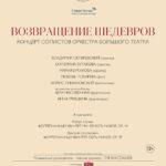 """21/11/2017, Бетховенский зал. """"Возвращение шедевров"""""""