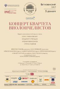 5/12/2017, Бетховенский зал. Квартет виолончелей Большого театра