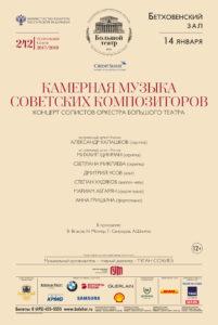 """14/01/2018, Бетховенский зал. """"Камерная музыка советских композиторов"""""""