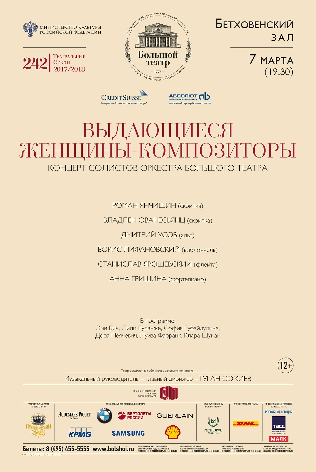 """7/03/2018, Бетховенский зал. """"Выдающиеся женщины-композиторы"""""""