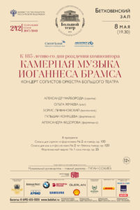 08/05/2018, Бетховенский зал. Камерная музыка Иоганнеса Брамса