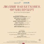10/06/2018, Бетховенский зал. Шуберт, Бетховен и Шостакович