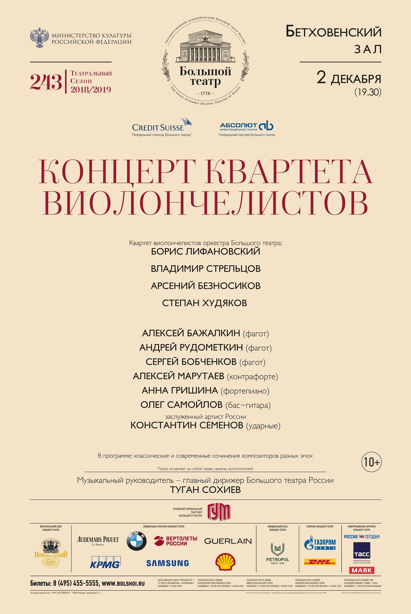 2/12/2018, Бетховенский зал Большого театра. 4Cellos (revisited)
