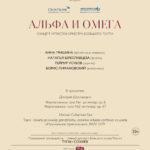 """13/02/2019, Бетховенский зал Большого театра. """"Альфа и омега"""""""