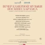 26/03/2019, Бетховенский зал Большого театра. Камерная музыка Иоганнеса Брамса
